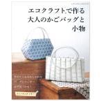 クラフト 図書 エコクラフトで作る大人のかごバッグと小物|ブティック社|エコクラフト|クラフトテープ|