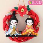 クラフト 和調手芸 京雛の輪飾り お雛様 タカギ繊維 パナミ 期間限定SALE 