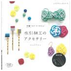 Yahoo!手芸材料の通販シュゲールYahoo!店クラフト 図書 付録つきですぐ作れる! 水引細工のアクセサリー