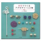 Yahoo!手芸材料の通販シュゲールYahoo!店クラフト 図書 水引でつくるアクセサリーと小物