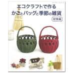Yahoo!手芸材料の通販シュゲールYahoo!店クラフト 図書 エコクラフトで作るかごとバッグと季節の雑貨 総集編