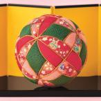 タカギ繊維 きめこみてまり 赤 LH-431 | キット 和調手芸 和風 手芸キット インテリア|期間限定SALE|