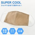 SUPER COOL 手作り マスクキット UV 抗菌 ベージュ 大人用 2枚分|材料セット スーパークール 手作り 冷え冷えマスク マスク関連 冷感 熱中症対策