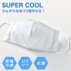 SUPER COOL 手作り マスクキット UV 抗菌 白 大人用 2枚分|材料セット スーパークール 手作り 冷え冷えマスク マスク関連 冷感 熱中症対策