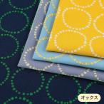 当社限定カラーあり nina モーネ オックス 148-1218A 全5色 1m単位の切売り 生地 布 布地 綿 コットン オックス生地 北欧