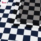 チェックツイル(1m単位)|切売り 切り売り 生地 布 布地 チェッカーボードチェック 市松模様