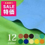 生地 化繊・光物 洗える薄手フェルト TA Page1|0.7mm|薄手|軽い|衣装|コスプレ|