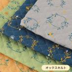 当社限定カラーあり nina ケハェ オックスキルト 1m単位 切売り 生地 布 布地 綿 コットン 北欧柄 花柄 キルティング