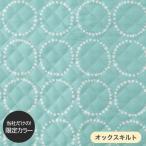 nina モーネ オックスキルト 限定色 ミント (1m単位)   切売り 生地 布 布地 綿 コットン 北欧柄 ドット柄 キルティング