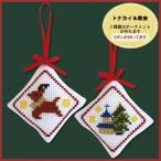 刺繍 キット オリムパス クリスマス ステッチ オーナメント トナカイ&教会