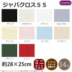 刺繍 刺しゅう布 COSMO クロスステッチ布 ジャバクロス55 28×25cm