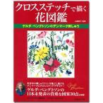 刺繍 図書 クロスステッチで描く花図鑑
