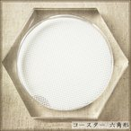 刺繍 用具・用品 ベース COSMO コースター 六角形