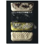 刺繍 刺しゅう図書 刺しゅう本 クチュール仕立ての刺繍バッグ