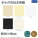 オリムパス製絲 刺繍布 約 91 50cmカット No.3000ジャバクロス中目 ベージュ