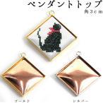 刺繍 アクセサリー金具 ペンダントトップ 角 3cm 銅板付