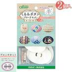 刺繍 用具・用品 ベース くるみボタン ブローチセット オーバル55 2個入り