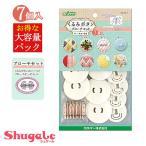 刺繍 用具・用品 ベース くるみボタン ブローチセット サークル40 7個入り