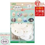 刺繍 用具・用品 ベース くるみボタン ブローチセット オーバル55 7個入り