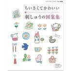 Yahoo!手芸材料の通販シュゲールYahoo!店刺繍 図書 刺しゅう本 ちいさくてかわいい刺しゅうの図案集