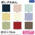 刺繍 刺し子布 カットクロス 33×70cm 単色|期間限定SALE|