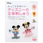 Yahoo!手芸材料の通販シュゲールYahoo!店刺繍 図書 刺しゅう本 ふっくらかわいいディズニーの立体刺しゅう