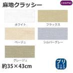 刺繍 刺しゅう布 COSMO フリーステッチ布 麻地クラッシー 35×43cm