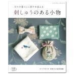 刺繍 図書 刺繍本 日々の暮らしに彩りを添える 刺しゅうのある小物