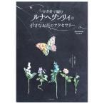 Yahoo!手芸材料の通販シュゲールYahoo!店かぎ針で編むルナヘヴンリィの小さなお花のアクセサリー |図書 本 書籍 刺繍 ししゅう 刺しゅう ステッチ ハンドメイド