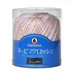 編み物 レース糸 ダルマ スーピマクロッシェ<かすり>