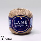 編み物 レース糸 ダルマ ラメのレース糸<#30>