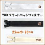 生地 ソーイング副資材・用品 YKKフラットニットファスナー 20cm 25FK