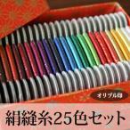 生地 糸 オリヅル印 絹縫糸 25色 Bセット