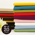 Yahoo!手芸材料の通販シュゲールYahoo!店11号帆布 無地 ベーシックカラー 20色|生地 コットン バッグを作る布 リュックサック トートバッグ メッセンジャーバッグ