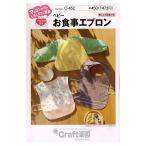 生地 型紙 子供ウエア Craft楽園パターン ベビーお食事エプロン C-452