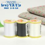 生地 ソーイング副資材・用品 糸 フジックス シャッペスパン 薄地用ミシン糸 90番 300m 白・黒・生成|期間限定SALE|