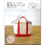 生地 図書 型紙なしでも作れる 家庭用ミシンで作る帆布のバッグ