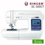 ミシン シンガー コンピューターミシン SC-300CT(SC300CT)モナミヌウアルファ フットコントローラー&ワイドテーブル付きセット|自動糸切|簡単|文字縫い|