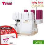 ロックミシン ミシン 本体 ベビーロック 糸取物語 BL660FEX 2本針4本糸|自動糸調子|自動エア糸通|差動システム|baby lock