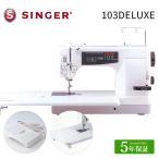 ミシン シンガー 職業用ミシン 103 プロ用直線ポータブルミシン103DELUXE|厚物縫い|ミシンランキング|通販|SINGER|業務用|