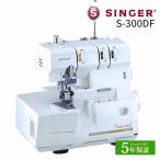 ミシン 本体 シンガー ロックミシン Professional S-300DF|プロフェッショナル|縁かがりミシン|シンガーハッピージャパン|差動送り|