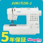 ミシン JUKI コンピューターミシン f150-J|ミシンランキング|本体|自動糸切り|カンタン|初心者|入園入学グッズの製作|ジューキ|
