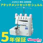 ミシン JUKI ロックミシン MO-1000M Aセット付 シュルル|JUKI|juki|MO-1000M|2本針4本糸|MO1000M|ミシン|ロックミシン|本体|ミシン|