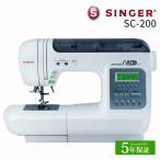 ミシン 本体 シンガー コンピューターミシン SC-200(SC200)モナミヌウプラス|ジグザグ縫い|ボタンホール|