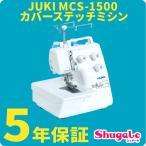 ミシン JUKI カバーステッチミシン MCS-1500 カバーステッチミシン|チェーンステッチ|