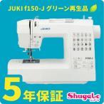 ミシン 本体 初心者 JUKI コンピューターミシン f150-J グリーン再生品|ジグザグ縫い ボタンホール 厚物縫い