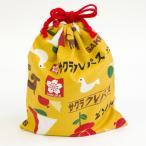 サクラクレパス 巾着小 完成品 入園 入学 通園 通学 給食袋 ランチ袋 巾着