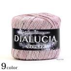 編み物 ダイヤ ルチア