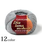編み物 ダイヤ ラーナモヘヤ