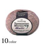 編み物 ダイヤ タスマニアンメリノ マルチ 合太 ウール 純毛